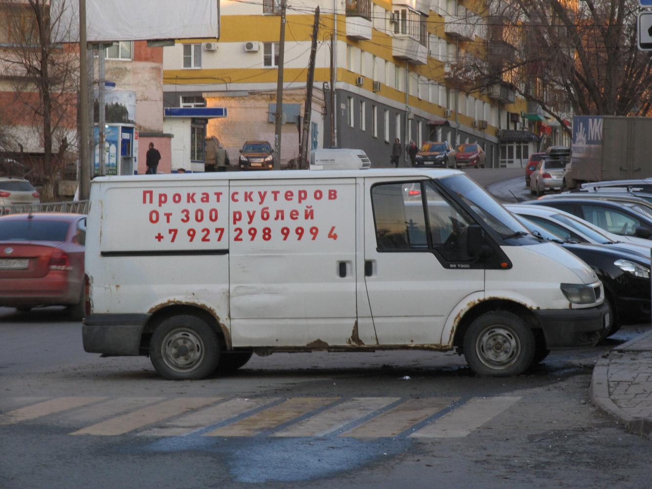 фургон FORD Transit 85 T300 #В967КХ163. г. Самара, ул. Первомайская
