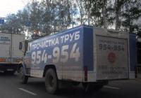 Каналопромывочная машина на шасси ЗИЛ-4333* #Т 325 УВ 72. Тюмень, Старый Тобольский тракт