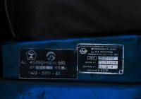 Заводская табличка пожарной автоцистерны АЦ-40 (130)-63Б, #1773Ч3. Харьковская область, г. Харьков, улица Баварская