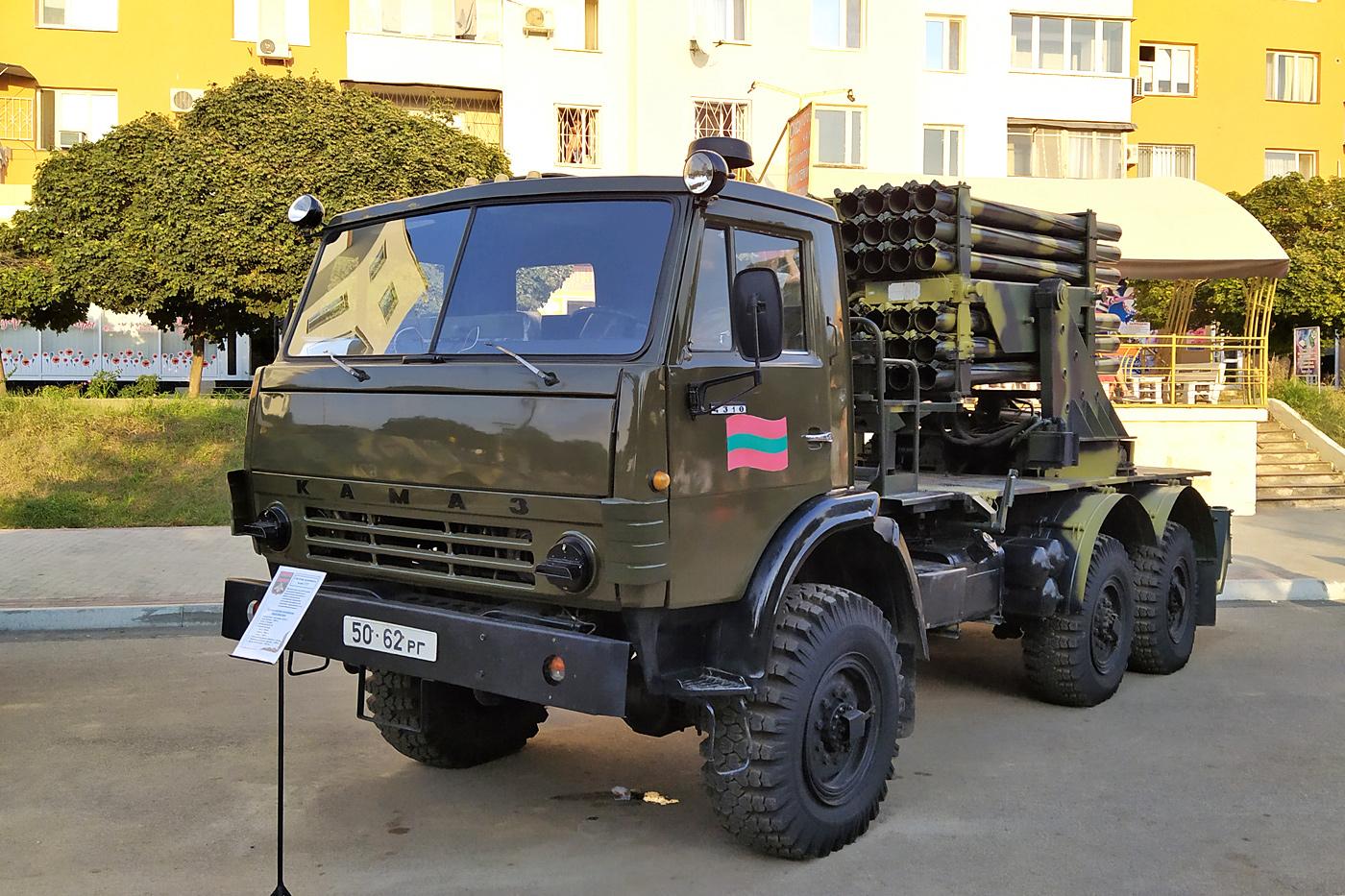 Система залпового огня С2Т на шасси автомобиля КамАЗ. Приднестровье, Тирасполь, Набережный переулок