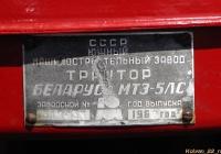 Заводская табличка трактора МТЗ-5ЛС. Алтайский край, Павловский район, в окрестностях посёлка Прутской