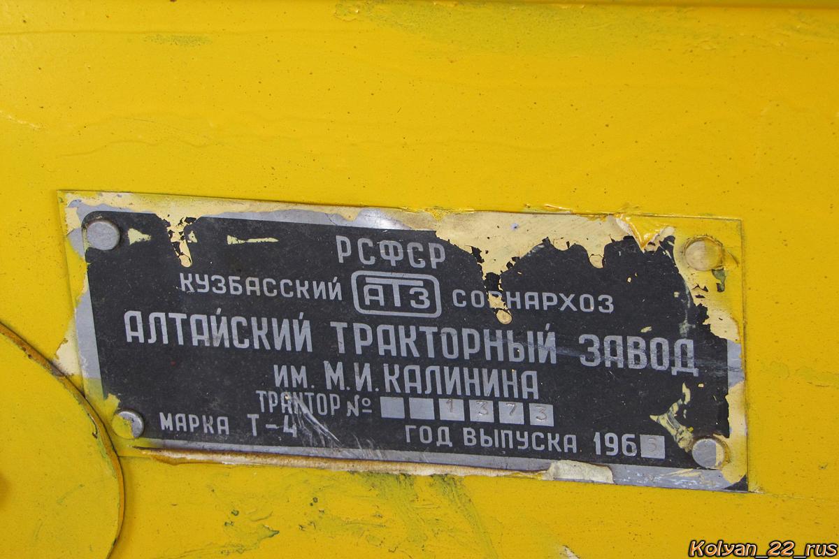 Заводская табличка трактора Т-4. Алтайский край, Павловский район, в окрестностях посёлка Прутской