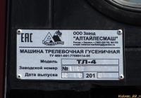 Машина трелевочная гусеничная ТЛ-4. Алтайский край, Павловский район, в окрестностях посёлка Прутской