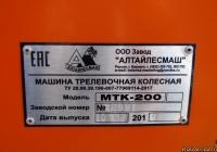 Машина трелевочная МТК-200. Алтайский край, Павловский район, в окрестностях посёлка Прутской