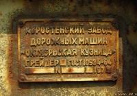 Прицепной грейдер. Алтайский край, Косихинский район, Плотниково
