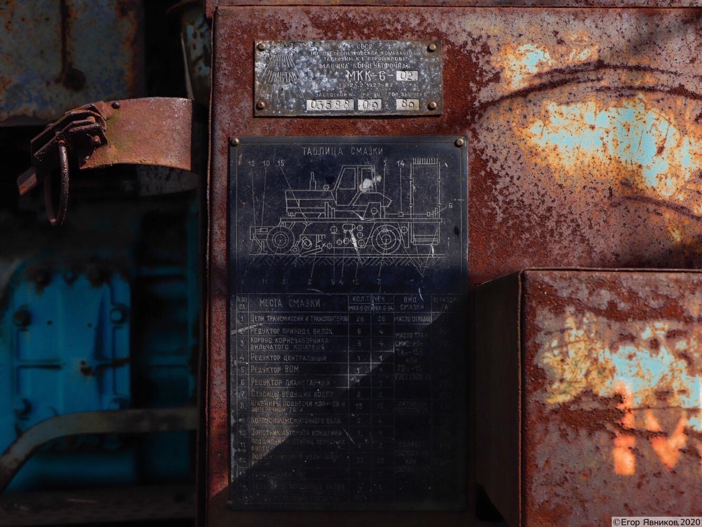 Заводская табличка и таблица смазки корнеуборочной машины МКК-6-02. Харьковская область, Нововодолажский район, село Ракитное