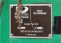 Заводская табличка асфальтоукладчика АСФ-Г-4-03. Приднестровье, Тирасполь, улица Юности