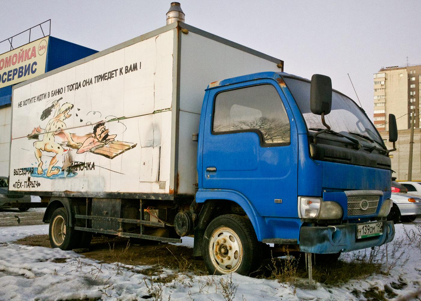 Передвижная баня на шасси JAC HFC1020KR #Н139ОМ190. г. Самара, ул. Солнечная
